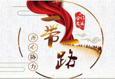 """2020年1-7月中国对""""一带一路""""沿线国家投资合作情况"""