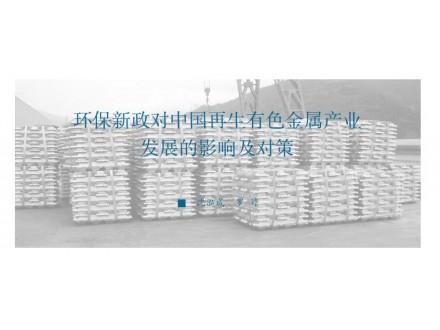 環保新政對中國再生有色金屬產業 發展的影響及對策