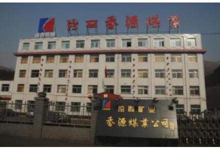 """汾西矿业物资供销分公司:用好""""焦煤易购"""",实现阳光采购"""