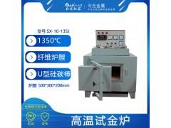 陶瓷纤维试金炉 1350℃箱式电阻炉SX-10-13SJ