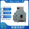 SX-8-13SJ陶瓷纤维1350℃高温箱式电阻试金炉