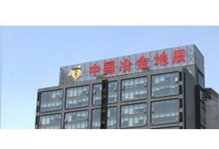 中国冶金地质总局12个找矿突破战略行动优秀找矿成果奖获此殊荣