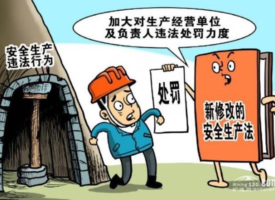 应急管理部:特别重大安全生产事故罚款提至最高1亿元