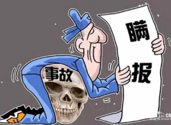 河南新密市煤矿安全事故涉嫌瞒报副市长等被免职