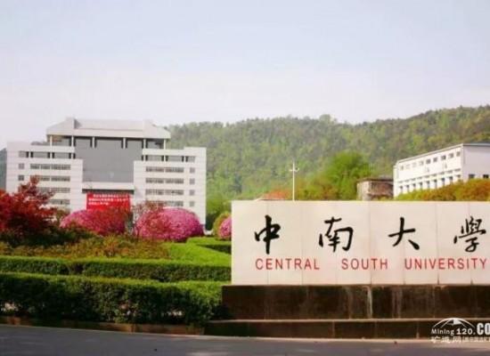 """中南大学""""矿业工程""""学科连续三年软科排名世界第一"""