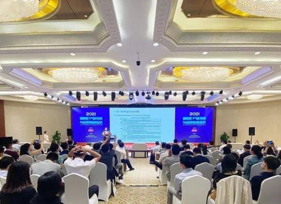 2021国际矿产品投资与发展峰会在北京召开 矿道网参加