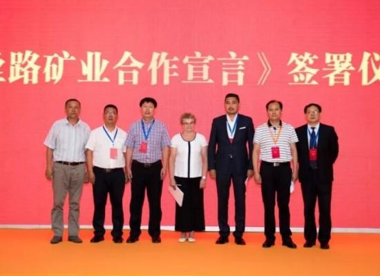 新疆丝路矿业合作论坛将在乌鲁木齐召开