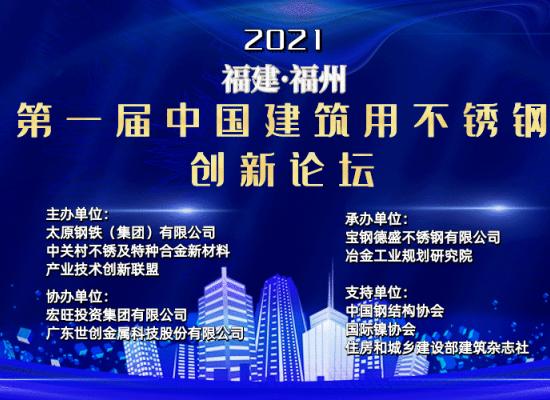 2021(第一届)中国建筑用不锈钢创新论坛8日在福州市举办