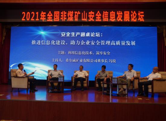2021年全国非煤矿山安全信息发展论坛