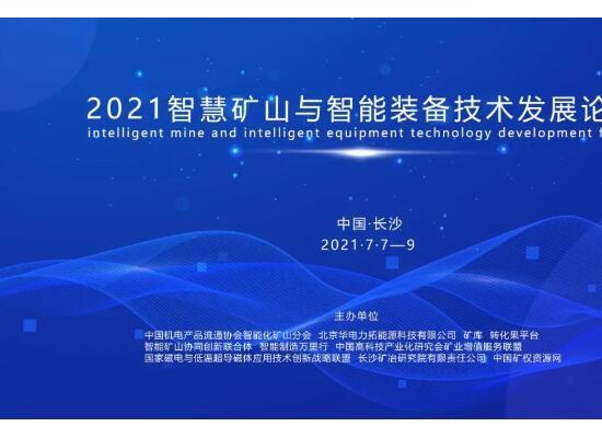 2021智慧矿山与智能装备技术发展论坛成功举办