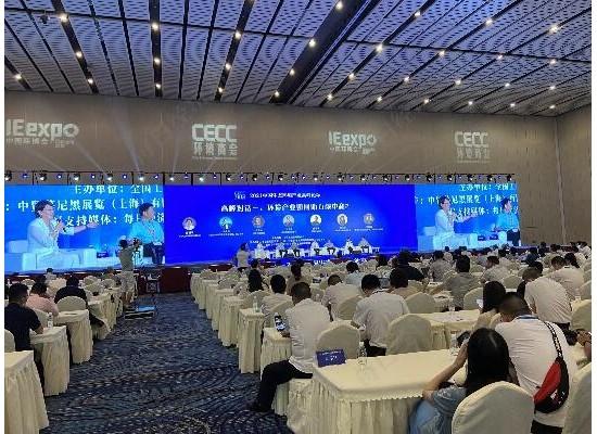 2021中国生态环境产业高峰论坛7月8日开幕