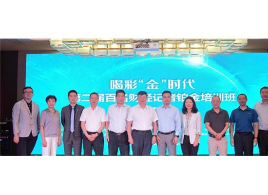 """喝彩""""金""""时代 第二届百名财经记者铂金培训班第二场在西安举办"""