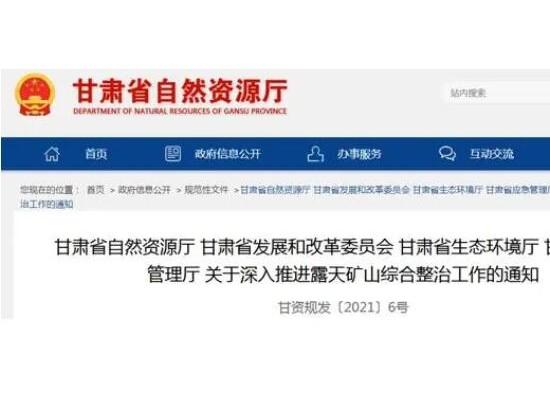 甘肅省所有大中型露天礦2024年全部達到綠色礦山標準