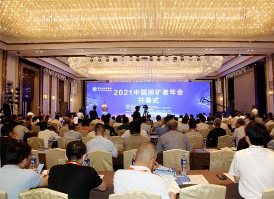 2021中国探矿者年会在西安召开 天宙矿业集团受邀参加