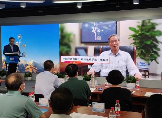 國內首檔能源轉型升級節目《問礦中國》啟動儀式在京舉辦
