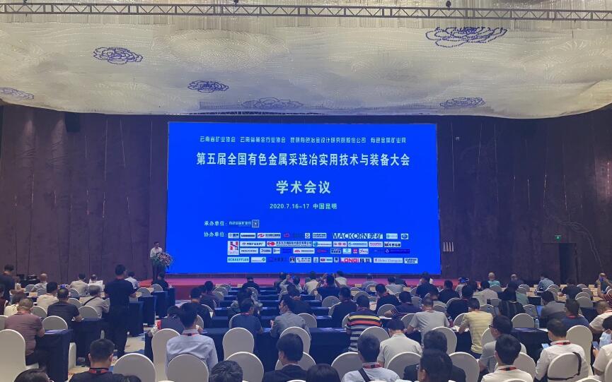第八屆全國有色金屬(黃金)采選冶實用技術與智能化裝備大會