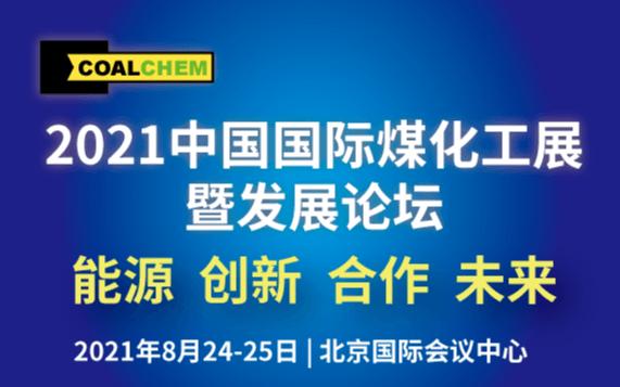 2021中國國際煤化工發展論壇(COALCHEM 2021)暨2021中國國際煤化工展覽會