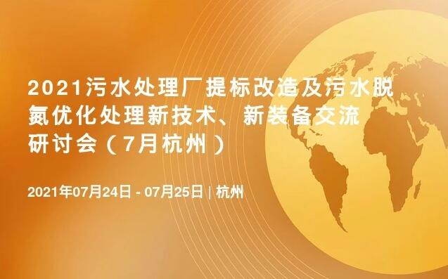 2021污水處理廠提標改造及污水脫氮優化處理新技術、新裝備交流研討會(7月杭州