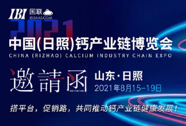2021中國(日照)鈣產業鏈博覽會邀請函