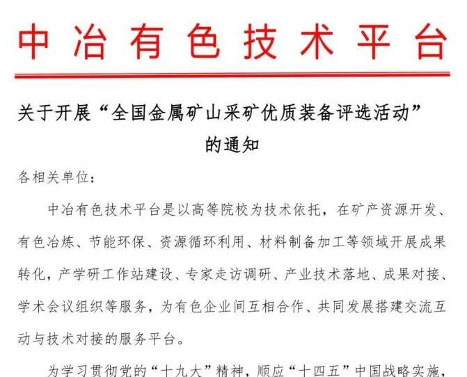 """關于開展""""全國金屬礦山采礦優質裝備評選活動"""" 的通知"""