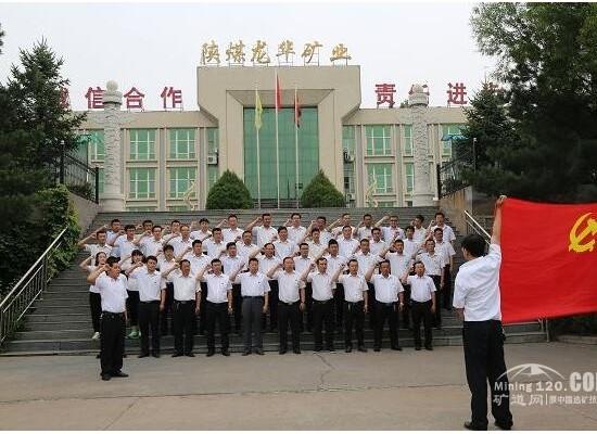 陕北矿业龙华公司成立劳动争议调解组织