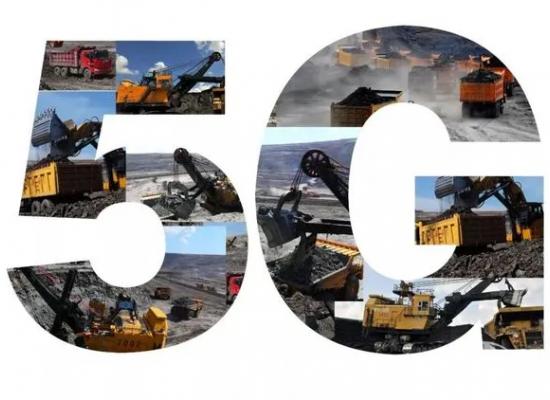 5G工业互联网在采矿业中的应用