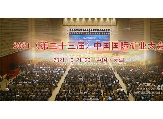 中國國際礦業大會將于十月在津召開