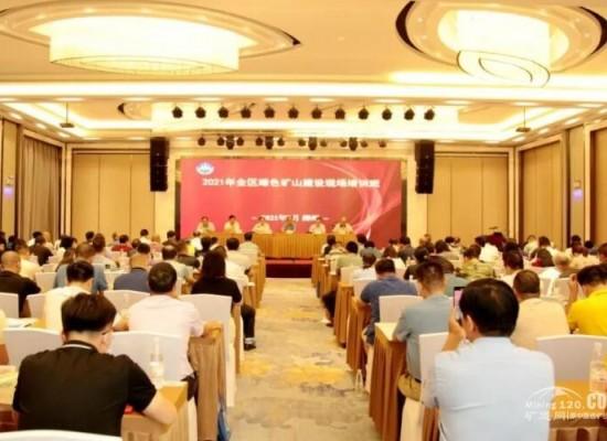 7月30日2021年全区绿色矿山建设现场培训班在柳州举行