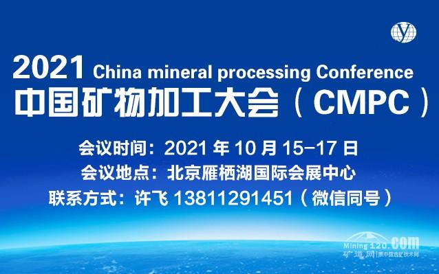 2021中���V物加工大��(CMPC) 第二�♂通知