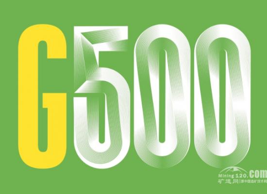 2021《财富》世界500强 紫金矿业首次入围