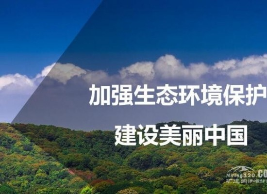 宁夏回族自治区全面推进矿产资源绿色勘查