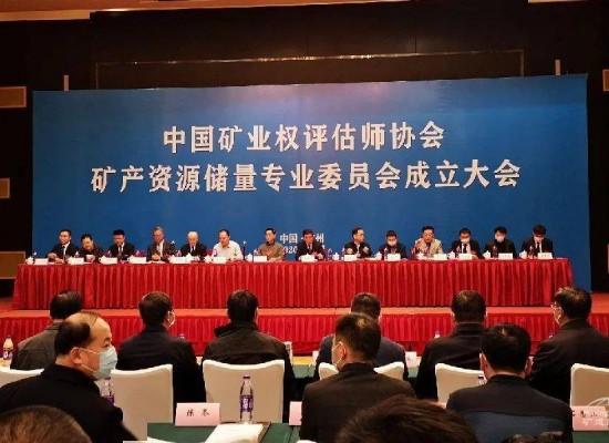 中国矿评协储量专委会第一次会员大会召开