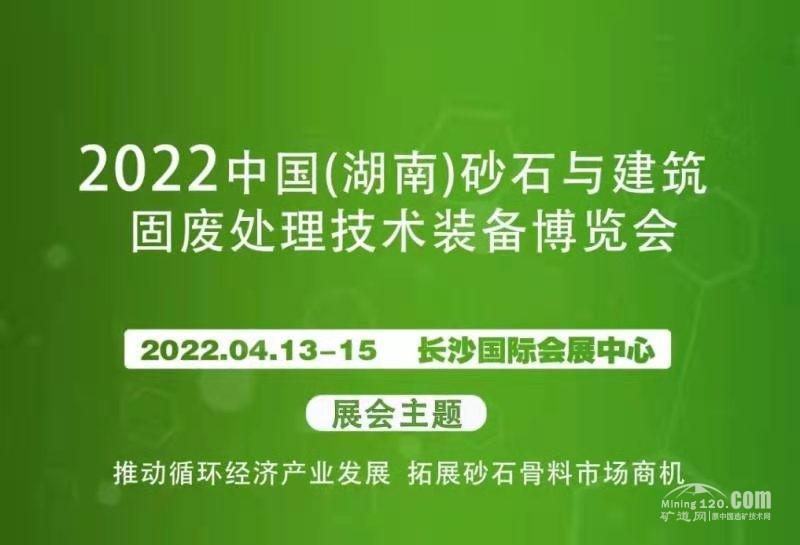 2022中��(湖南)砂石�c建�B固�U�理技�g�b�洳┯[��
