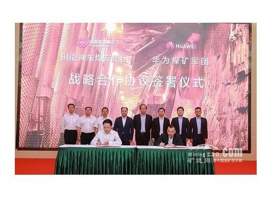神东煤炭集团与华为煤矿军团战略合作协议签约暨联合创新中心揭牌