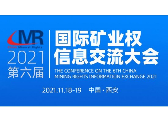 2021 第六届国际矿业权信息交流大会 二号会议通知