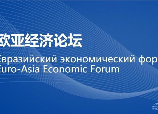 """2021欧亚经济论坛""""一带一路""""国际地学合作与矿业投资论坛召开"""