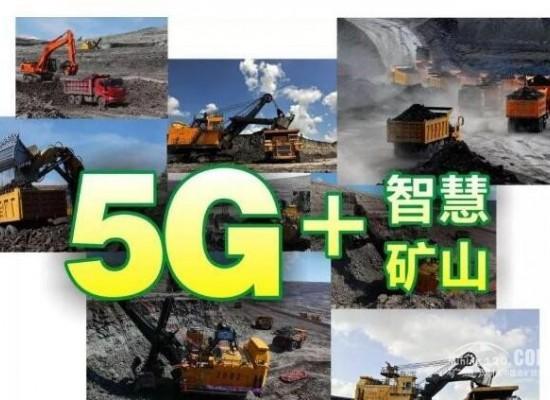 华为将发布首个矿产操作系统 智慧矿山未来以来