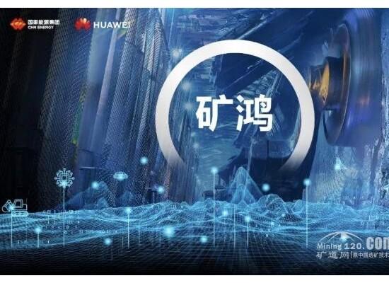国家能源集团与华为联合部署矿鸿操作系统
