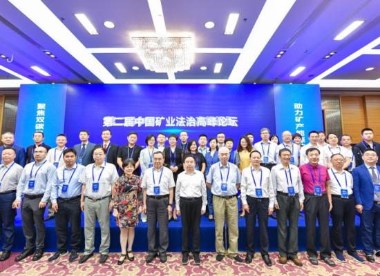 """第二届中国矿业法治高峰论坛:聚焦""""双碳""""目标法治建设"""