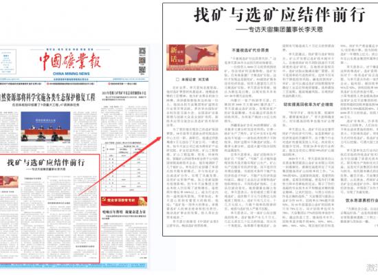 找矿与选矿应结伴前行--中国矿业报专访李天恩