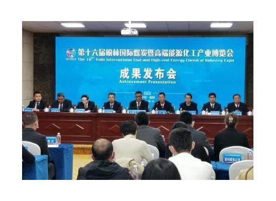 榆林煤炭博览会签约项目56个引资394.5亿元