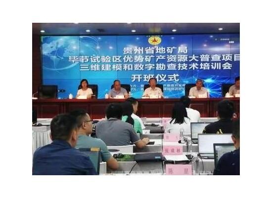 贵州省地矿局推进地质勘查数字化